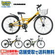 ハマー CTB 22インチ ジュニアマウンテンバイク 6段変速 オートライト HM CTB226L-DWII / HUMMER 自転車