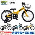 【感謝祭★ポイントUP※24日10時まで】ジープ JE-18G 18インチ 2017年モデル/ JEEP 幼児用 子供用自転車