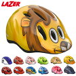 LAZER マックス プラス ヘルメット/ レイザー 子供用ヘルメット 自転車パーツ