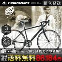 【送料無料】【ダイワサイクル オリジナル】MERIDA MRD-RD70022 shimano105搭載 (メリダ ロードバイク ブラック 通勤)