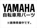 ヤマハ PAS ブレイスL用 フロントキャリア 90793-55074 / YAMAHA パーツ・アクセサリー
