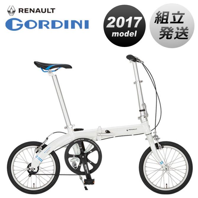 GORDINI AL-FDB160 Lumie 16インチ / ゴルディーニ 折りたたみ自転車 【送料無料】 【組立発送】【軟らかい】