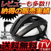 リンプロジェクト 4002 Casque カスク レザー rin project 自転車 ヘルメット【送料無料】