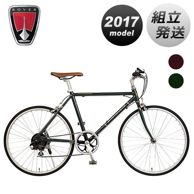 Rover AL-TR246 24インチ / ローバー クロスバイク スポーツバイク 【組立発送】