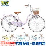 シルバーリング キュート 自転車 女の子 24インチ ダイナモライト 変速無し SRC24/ 子供用自転車/子ども用/女の子用/子供 自転車