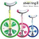 シルバーリング セカンド silverring II 一輪車/ 14インチ 16インチ 18インチ 【送料無料】
