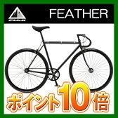 【2016年モデル】【送料無料】FUJI(フジ)シングルスピードバイクFEATHER(フェザー)