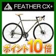 【2016年モデル】【送料無料】FUJI(フジ)ストリートクロスオーバーFEATHER CX+(フェザーCXプラス)