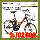 【完全組み立て済み】【電動自転車】【ブリヂストン】リアルストリームmini