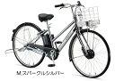 【完全組み立て済み】【2017年モデル】【電動自転車】【ブリヂストン】アルベルトe B300 S型 27インチ