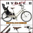 【VERYコラボモデル】【完全組み立て済み】【2017年限定モデル】【純正バスケットプレゼント】【3人乗り対応】【送料無料】【ブリヂストン】HYDEE.II(ハイディー ツー)限定モデル