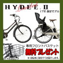 【VERYコラボモデル】【純正フロントバスケット無料サービス】【完全組み立て済み】【2017年限定モデル】【電動自転車】【3人乗り対応】【ブリヂストン】HYDEE.II(ハイディー ツー)限定モデル