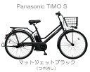 《パナソニック》電動自転車ティモ・S...