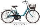2019年モデル YAMAHA(ヤマハ) PAS SION-U パス シオンU 24型・26型 限定 安心 電動アシスト自転車 便利 お得 人気 最安値 特別価格 YA..