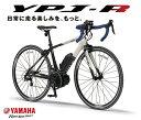 【電動自転車】【送料無料】YAMAHA(ヤマハ)YPJ-R