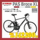 【完全組み立て済み】【2016年モデル】【電動自転車】YAMAHA(ヤマハ)PAS Brace-XL
