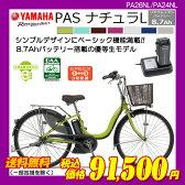 【完全組み立て済み】【送料無料】【2016年モデル】【電動自転車】YAMAHA(ヤマハ)PAS ナチュラL