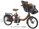 【2015年モデル】【送料無料】【3人乗り対応】【電動自転車】マルイシふらっか〜ずアシストミニ