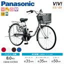 Panasonic パナソニック 電動自転車 ビビ・SX 26インチ 2020年