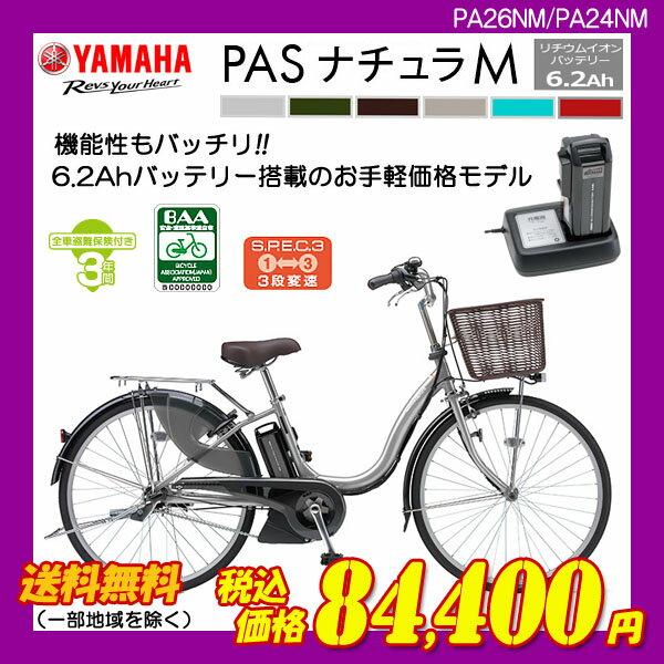【完全組み立て済み】【2016年モデル】【送料無料】【電動自転車】YAMAHA(ヤマハ)PAS ナチュラM02P05Nov16