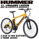 HUMMER(ハマー)電動アシスト自転車 AL-ATB267E-Assist02P03Dec16