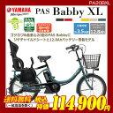 【完全組み立て済み】【送料無料】【2016年モデル】【幼児2人同乗基準適合車】【電動自転車】YAMAHAPAS Babby XL02P03Dec16