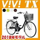 【完全組み立て済み】【2018年モデル】【電動自転車】パナソニックビビ・TX...