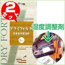 湿度調整剤 DRY FORTE ドライフォルテ 【2個セット販売】