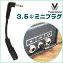 変換プラグ ミニプラグ Visual Sound 1SPOT C35 PIN ヴィジュアルサウンド 3.5ΦDCプラグ 変換