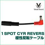 変換プラグ 極性反転 VisualSound 1SPOT CYR Revers ヴィジュアルサウンド