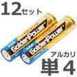 電池 単4 アルカリ GLR03A バッテリー 【2個入×10セット】
