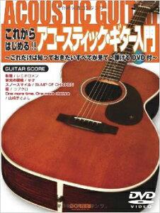 アコースティックギター教則本ドレミ楽譜出版【DVD付】これからはじめる!アコースティックギター入門