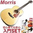 初心者セット アコースティックギター モーリス 【アコギ 14点 入門セット】 Morris F351 NT アコースティックギター フォークギター ナチュラル