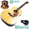 モーリス アコースティックギター Morris F401 アコギ F-401 フォークギター【ハードケース付属】