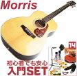 初心者セット アコースティックギター モーリス 【アコギ 14点 入門セット】 Morris F401 NAT アコースティックギター フォークギター ナチュラル