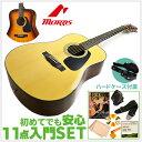 初心者セット モーリス アコースティックギター 【ハードケース付属】【アコギ 11点 入門セット】Morris M-280 Spruce スプルース材 松材 フォークギター M280