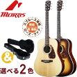 モーリス アコースティックギター Morris M401 アコギ M-401 フォークギター【ハードケース付属】