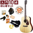 初心者セット アコースティックギター モーリス 【アコギ 10点 入門セット】 Morris M401 NT アコースティックギター フォークギター ナチュラル【ハードケース付属】