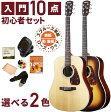 初心者セット アコースティックギター モーリス 【アコギ 10点 入門セット】 Morris M401 アコースティックギター フォークギター