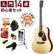 初心者セット アコースティックギター モーリス 【アコギ 14点 入門セット】 Morris M401 NT アコースティックギター フォークギター ナチュラル