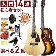 初心者セット アコースティックギター モーリス 【アコギ 14点 入門セット】 Morris M401 アコースティックギター フォークギター