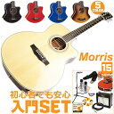 初心者セット モーリス アコースティックギター 【エレアコ 15点 入門セット】Morris R-401 エレクトリックアコースティック R401 アコギ フォークギター