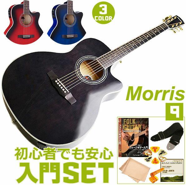 初心者セット モーリス アコースティックギター 【エレアコ 9点 入門セット】Morris R-601 エレクトリックアコースティック R601 アコギ フォークギター