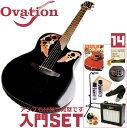 オベーション 初心者セット アコースティックギター 【エレアコ アンプ付属 14点 入門セット】OVATION Celebrity Elite CE44-5 Mid Depth Body Black エレクトリックアコースティックギター ブラック