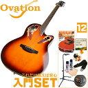 オベーション 初心者セット アコースティックギター【エレアコ 入門 12点セット】OVATION Celebrity Elite CE48-1 Super Shallow Body Sunburst エレクトリックアコースティックギター サンバースト
