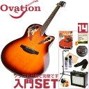 オベーション 初心者セット アコースティックギター【エレアコ 入門 14点セット】OVATION Celebrity Elite CE48-1 Super Shallow Body Sunburst エレクトリックアコースティックギター サンバースト