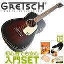 初心者セット グレッチ アコースティックギター 【アコギ 10点 入門セット】 Gretsch G9500 Jim Dandy Flat Top 2SB アコギセット G-9500 フラットトップ フォークギター ビンテージサンバースト