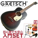 初心者セット グレッチ アコースティックギター 【アコギ 13点 入門セット】 Gretsch G9500 Jim Dandy Flat Top 2SB アコギセット G-9500 フラットトップ フォークギター ビンテージサンバースト