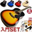 初心者セット アコースティックギター 【アコギ 14点 入門セット】 セピアクルー アコギセット FG10 フォークギター FG-10
