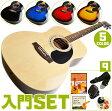 初心者セット アコースティックギター 【アコギ 9点 入門セット】 セピアクルー アコギセット FG10 フォークギター FG-10